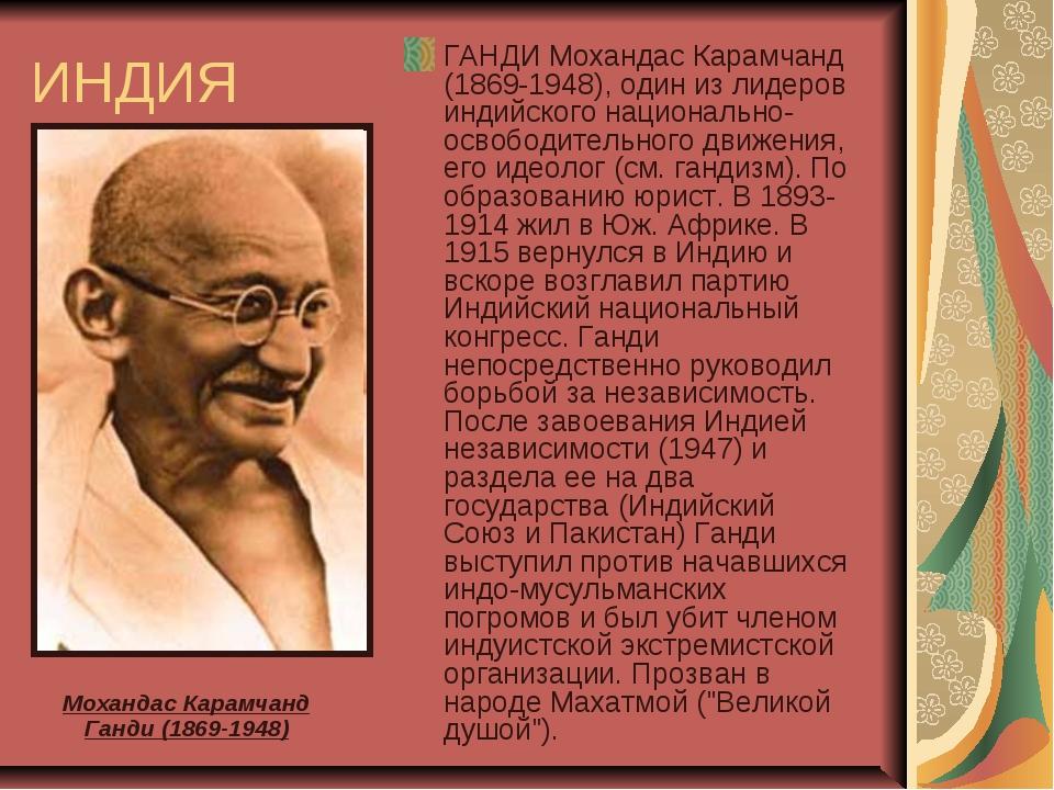 ИНДИЯ ГАНДИ Мохандас Карамчанд (1869-1948), один из лидеров индийского национ...