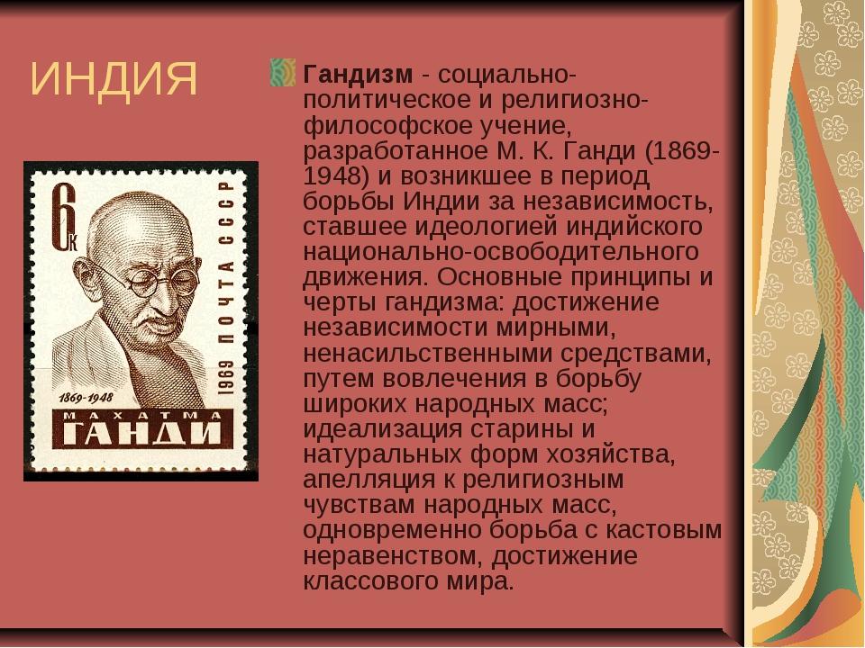 ИНДИЯ Гандизм - социально-политическое и религиозно-философское учение, разра...