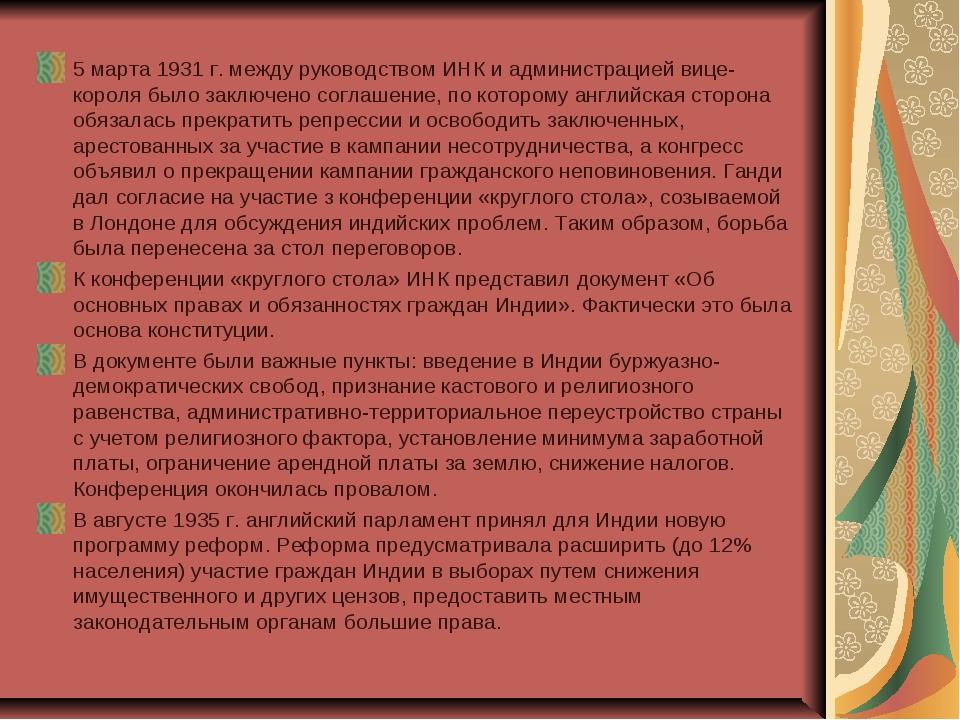5 марта 1931 г. между руководством ИНК и администрацией вице-короля было закл...