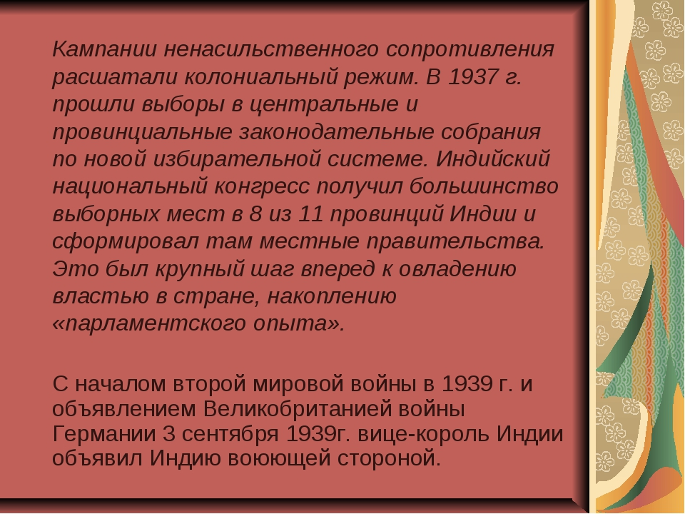 Кампании ненасильственного сопротивления расшатали колониальный режим. В 193...
