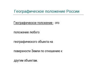 Географическое положение России Географическое положение - это положение любо