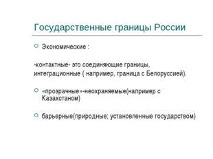 Государственные границы России Экономические : -контактные- это соединяющие г