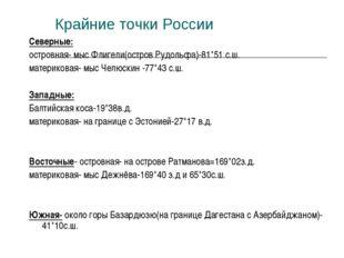 Крайние точки России Северные: островная- мыс Флигели(остров Рудольфа)-81*51
