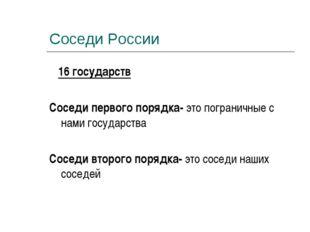 Соседи России 16 государств Соседи первого порядка- это пограничные с нами го