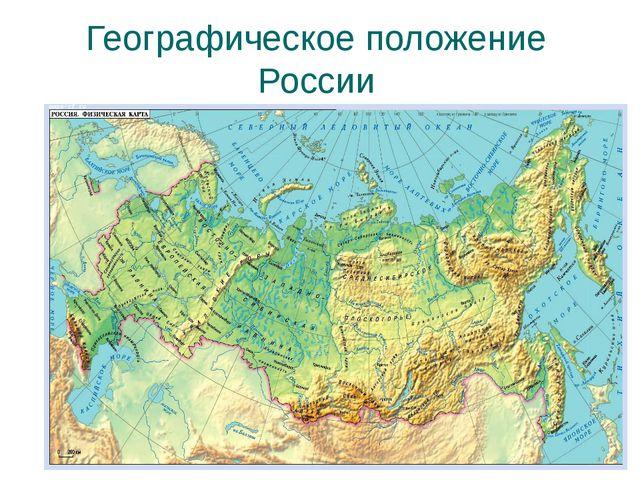 презентация по географии геополитическое положение россии