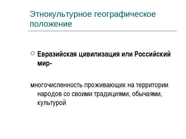 Этнокультурное географическое положение Евразийская цивилизация или Российски...