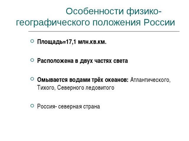 Особенности физико-географического положения России Площадь=17,1 млн.кв.км....