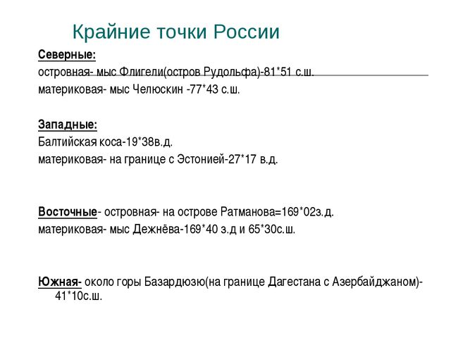 Крайние точки России Северные: островная- мыс Флигели(остров Рудольфа)-81*51...