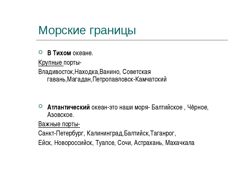 Морские границы В Тихом океане. Крупные порты- Владивосток,Находка,Ванино, Со...