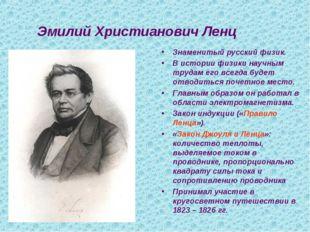 Эмилий Христианович Ленц Знаменитый русский физик. В истории физики научным т