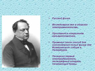 Бори́с Семёнович (Мориц Герман фон) Яко́би Русский физик. Исследования вел в