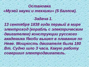 Остановка «Музей науки и техники» (5 баллов). Задача 1. 13 сентября 1838 год