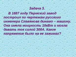 Задача 3. В 1887 году Пермский завод построил по чертежам русского инженера