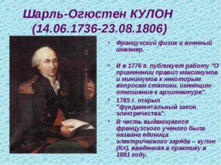 Шарль-Огюстен КУЛОН (14.06.1736-23.08.1806) Французский физик и военный инжен