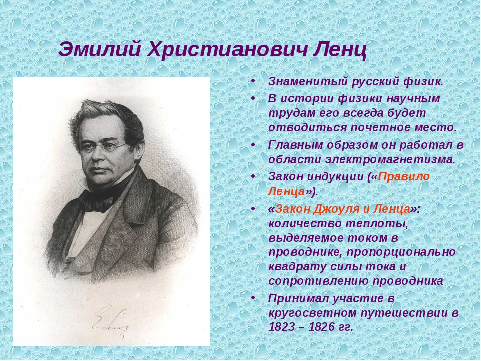 Эмилий Христианович Ленц Знаменитый русский физик. В истории физики научным т...