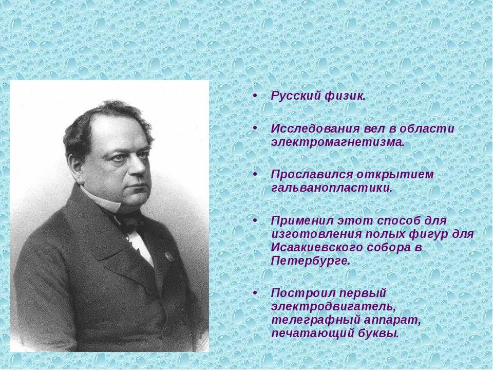 Бори́с Семёнович (Мориц Герман фон) Яко́би Русский физик. Исследования вел в...