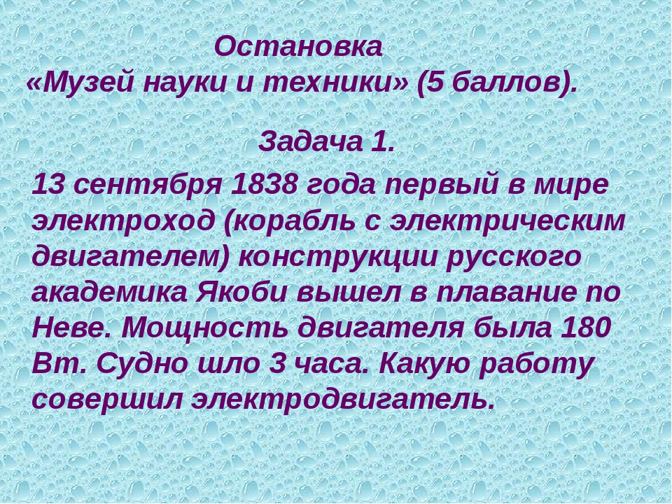 Остановка «Музей науки и техники» (5 баллов). Задача 1. 13 сентября 1838 год...