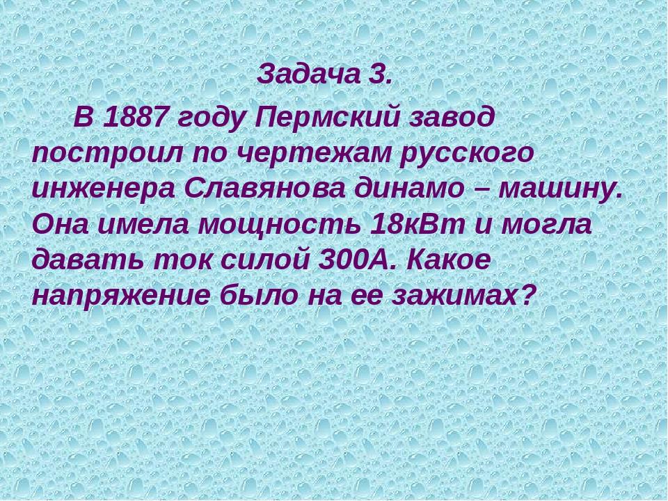 Задача 3. В 1887 году Пермский завод построил по чертежам русского инженера...