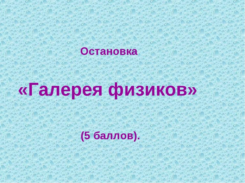 Остановка «Галерея физиков» (5 баллов).
