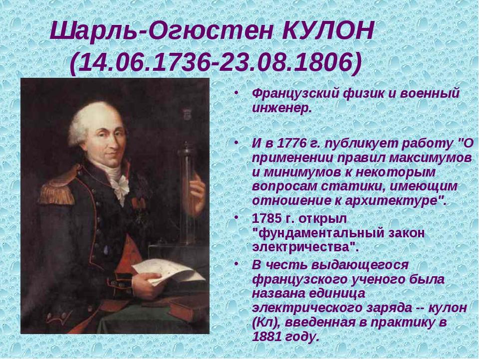 Шарль-Огюстен КУЛОН (14.06.1736-23.08.1806) Французский физик и военный инжен...