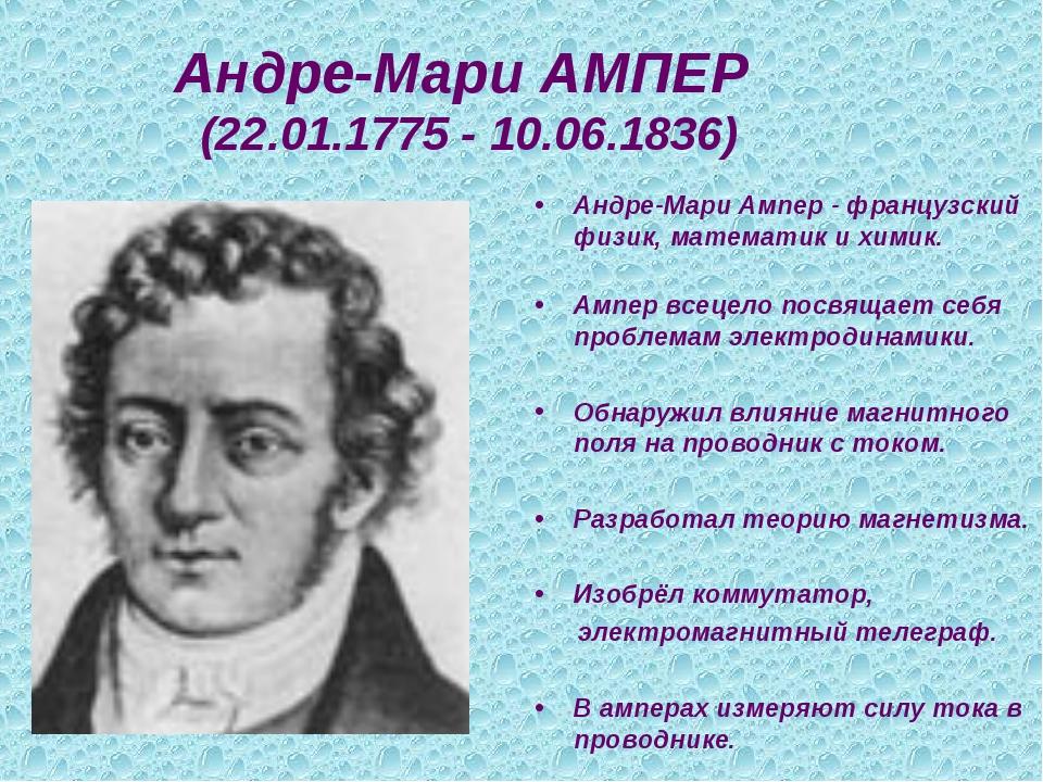 Андре-Мари АМПЕР (22.01.1775 - 10.06.1836) Андре-Мари Ампер - французский физ...