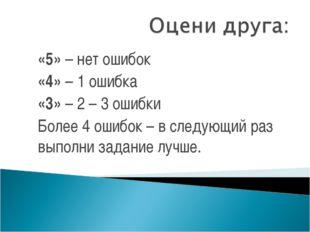 «5» – нет ошибок «4» – 1 ошибка «3» – 2 – 3 ошибки Более 4 ошибок – в следующ