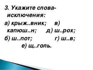 3. Укажите слова-исключения: а) крыж..вник; в) капюш..н; д) ш..рох; б) ш..пот