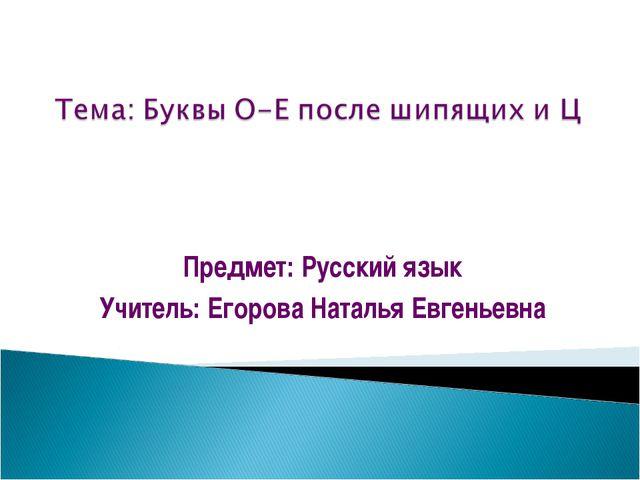 Предмет: Русский язык Учитель: Егорова Наталья Евгеньевна