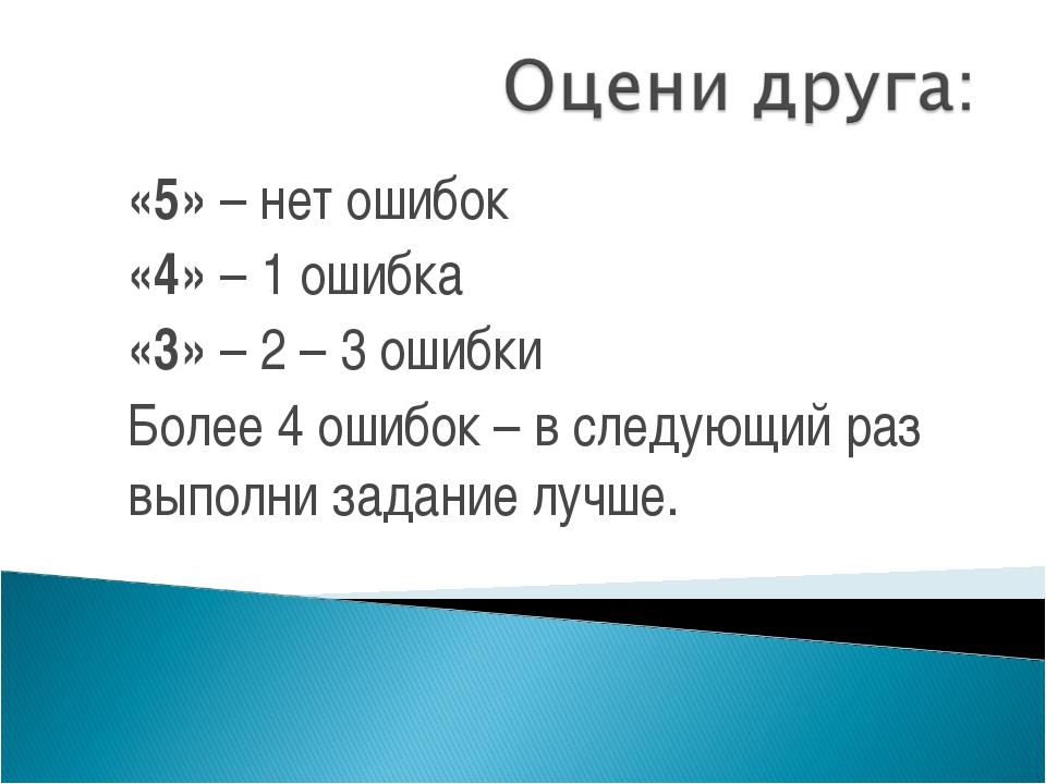 «5» – нет ошибок «4» – 1 ошибка «3» – 2 – 3 ошибки Более 4 ошибок – в следующ...