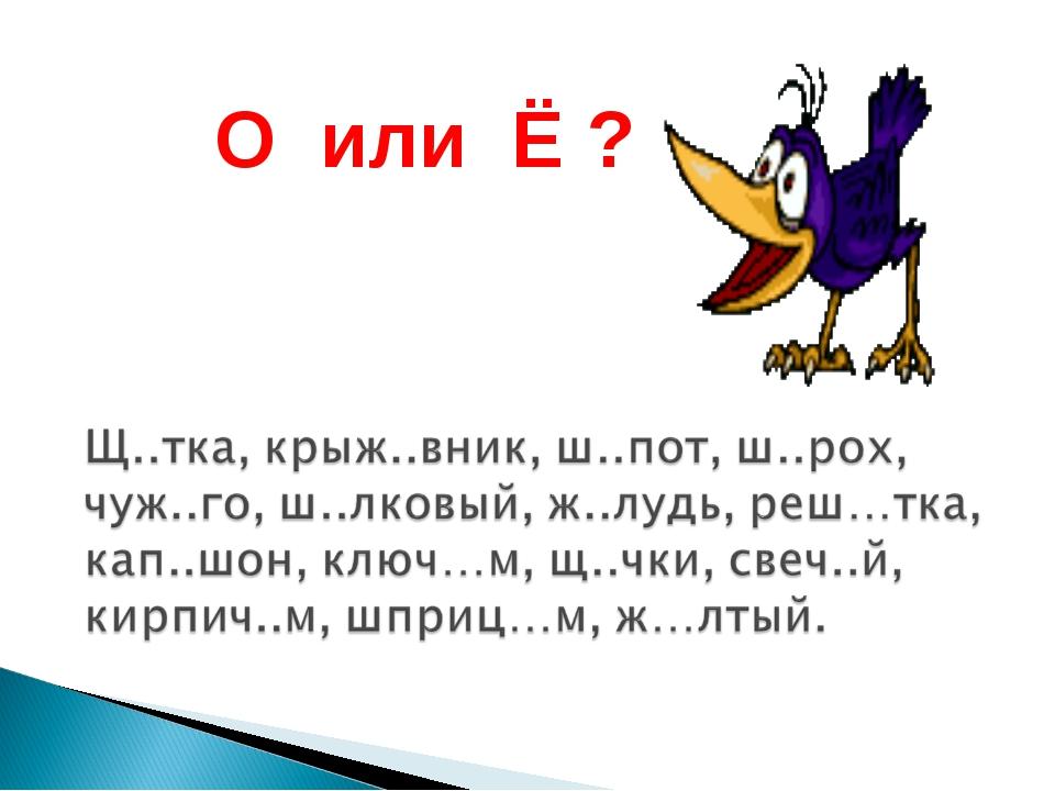 О или Ё ?