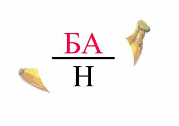http://koalenok-i-co.narod.ru/img/b/banan.png