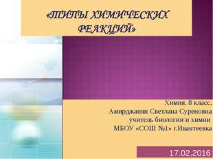 Химия. 8 класс. Амирджанян Светлана Суреновна учитель биологии и химии МБОУ