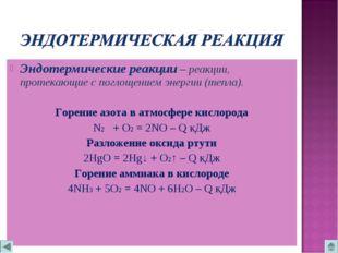 Эндотермические реакции – реакции, протекающие с поглощением энергии (тепла).
