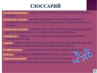 Химическая реакция – процесс превращения исходных веществ в продукты реакций.