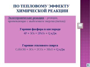 Экзотермические реакции – реакции, протекающие с выделением энергии (тепла).