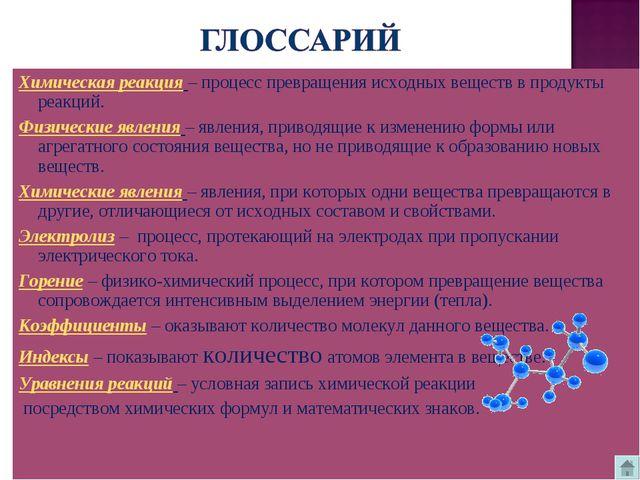 Химическая реакция – процесс превращения исходных веществ в продукты реакций....