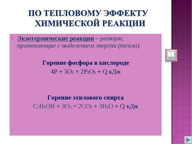 Экзотермические реакции – реакции, протекающие с выделением энергии (тепла)....