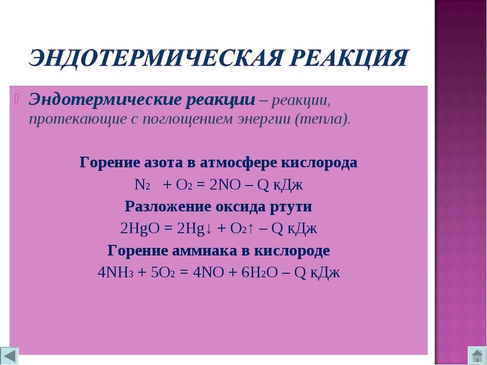 Эндотермические реакции – реакции, протекающие с поглощением энергии (тепла)....