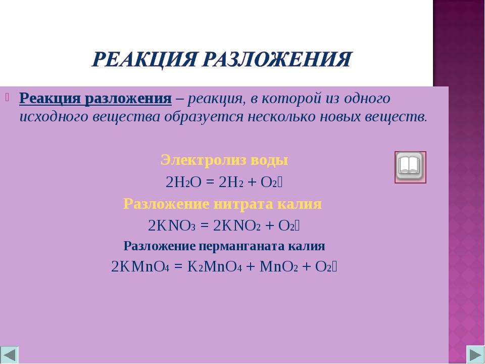 Реакция разложения – реакция, в которой из одного исходного вещества образует...