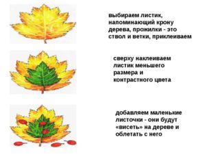 выбираем листик, напоминающий крону дерева, прожилки - это ствол и ветки, при