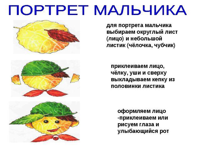 для портрета мальчика выбираем округлый лист (лицо) и небольшой листик (чёлоч...
