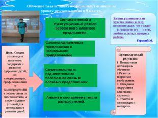 Обучение талантливых и одаренных учеников на уроках русского языка в 9 классе