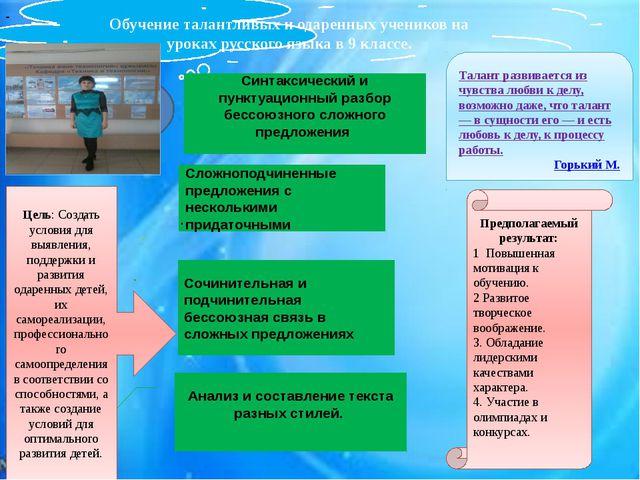 Обучение талантливых и одаренных учеников на уроках русского языка в 9 классе...