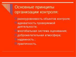 Основные принципы организации контроля: разноуровневость объектов контроля; а