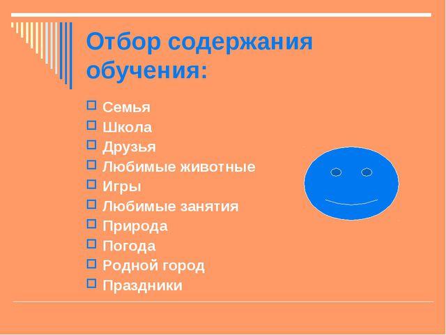 Отбор содержания обучения: Семья Школа Друзья Любимые животные Игры Любимые з...