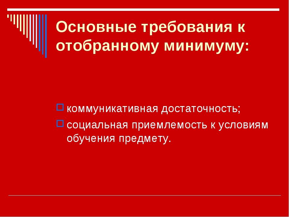 Основные требования к отобранному минимуму: коммуникативная достаточность; со...
