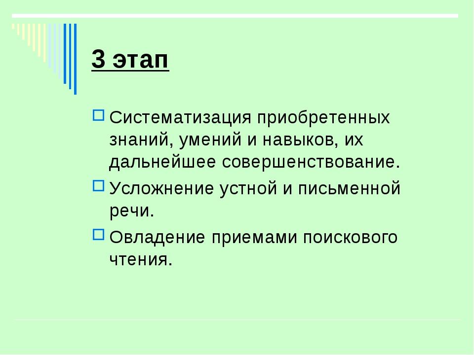 3 этап Систематизация приобретенных знаний, умений и навыков, их дальнейшее с...
