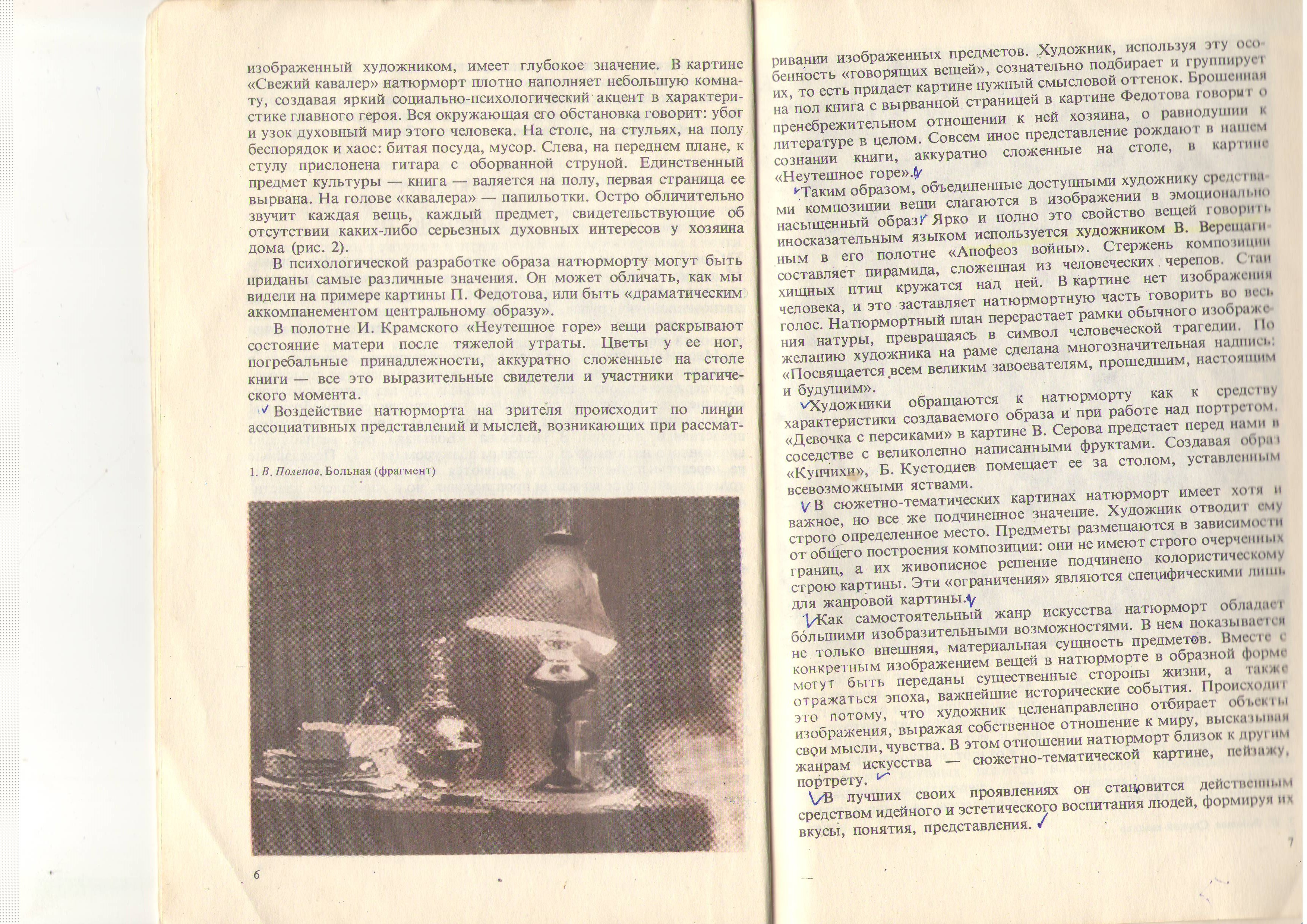 D:\Мои документы\МЕТОДИЧЕСКИЙ СОВЕТ\Методические работы преподавателей\Акрамов Ш.Я\рис. 1.JPG