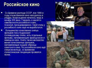 Российское кино Со времени распада СССР, все 1990-е годы отечественное кино н