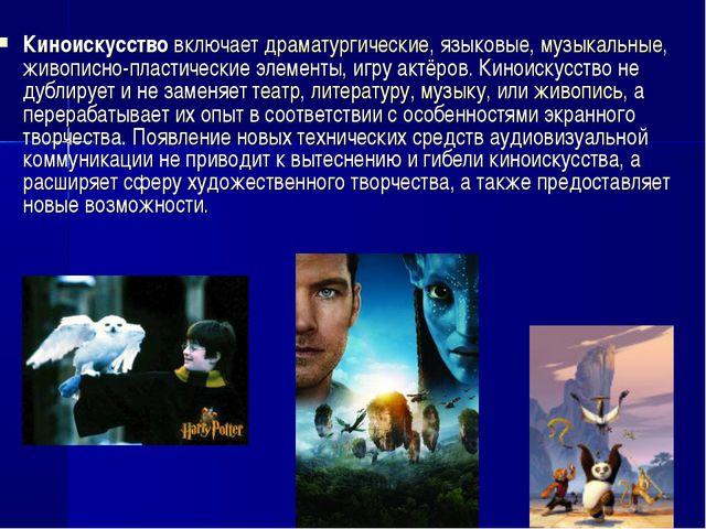 Киноискусство включает драматургические, языковые, музыкальные, живописно-пла...